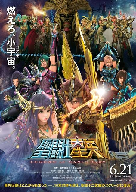 saint-seiya-animated-movie