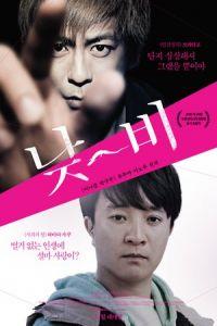 Film-Asia-Terbaik-Tahun-2016-Yang-Wajib-Kamu-Tonton-7